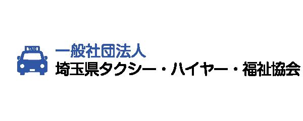 一般社団法人 埼玉県タクシー・ハイヤー・福祉協会